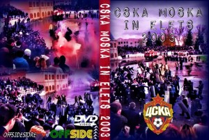 dvd cska moscow in elets 2003